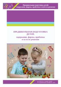 Предшкольная подготовка детей(обрез).pdf